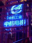 蚌埠 LED發光玻璃 光電玻璃