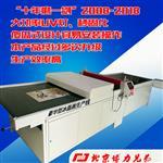 北京|冰晶画设备生产厂家