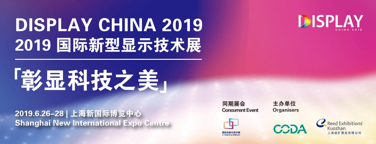 2019国际新型显示技术展暨上海国际全触与显示展