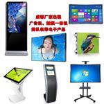 成都|四川成都厂家租售落地式液晶广告机租赁立式广告机