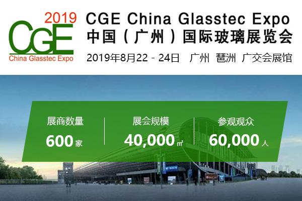 2019 中国(广州)国际玻璃展览会