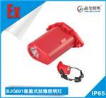 黄石|晶全照明BJQ601佩戴式防爆照明灯系列产品批发