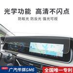 深圳|汽车导航仪表光学薄膜