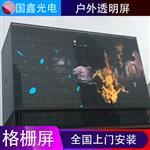 深圳|LED格栅屏屏全彩室内透明显示屏高清大屏幕广告屏防水
