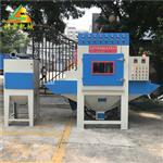 东莞|五金钣金前处理自动喷砂机