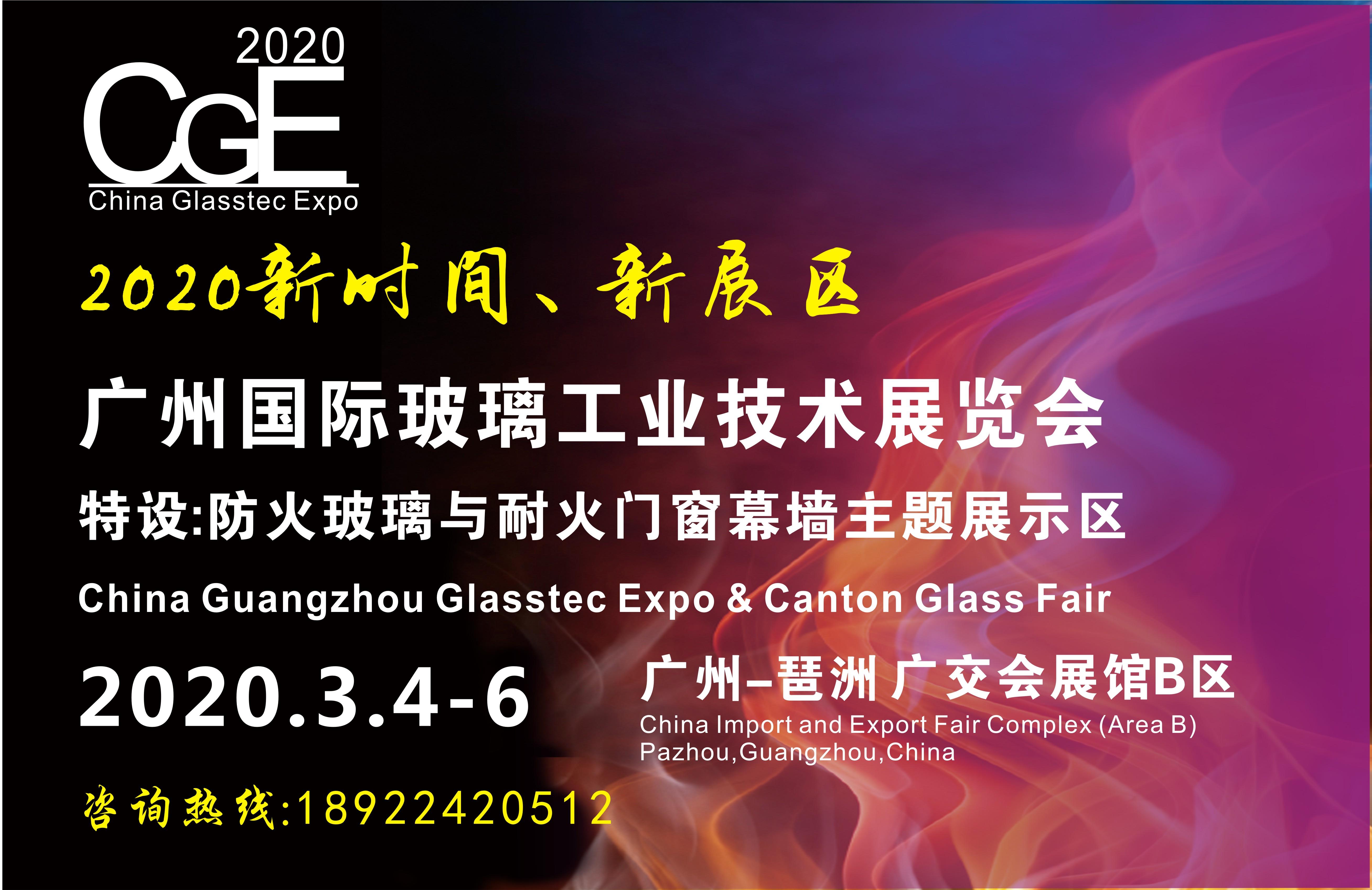 2020广州国际龙8娱乐首页工业技术展览会