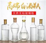 徐州|廠家直銷500ml白酒瓶玻璃酒瓶 酒瓶噴涂酒瓶燙金訂制酒瓶開模生產
