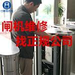 北京|速通門維修-上門維修
