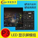 滄州|直供LED顯示屏P3室內高清全彩LED顯示屏