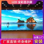 滄州|LED顯示屏室內外安裝按尺定制