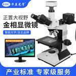 深圳|EOC華顯光學金相顯微鏡拍照測量工業電子顯微鏡分子材料PCB