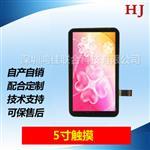 深圳 5寸液晶触摸屏720*1280全视角HD/39IN高抗干扰性