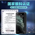 鄭州|手機玻璃貼膜