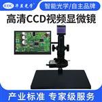 深圳|EOC華顯光學130萬工業視頻顯微鏡VGA接口視屏顯微鏡
