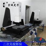 東莞 出售二次元影像測量儀-二次元投影儀