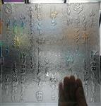 邢台|花型玻璃 甲骨文玻璃 艺术玻璃