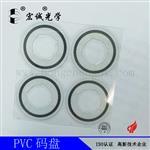 东莞|玻璃码盘生产厂家