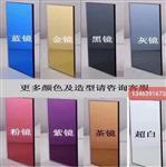 邢臺|多顏色鏡子 各種彩色鏡子