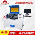 深圳|智能玻璃、高精密纳米银防爆膜激光切割机