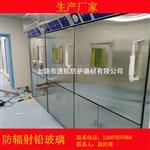 上饒|醫用防輻射鉛玻璃防護用品
