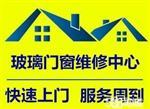 南昌|南昌全市快速服務玻璃門窗維修定制安裝玻璃