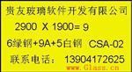 贵友yzc88亚洲城官网防水标签纸