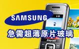 韩国三星手机急需0.5mm超薄原片玻璃