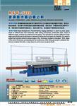ASG-8322玻璃直线圆边沙龙国际网上娱乐/圆边机/玻璃机械