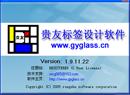 玻璃标签设计软件