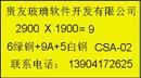 yzc88亚洲城官网标签纸