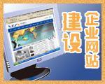 玻璃行业企业网站的建立管理