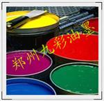 郑州玻璃油墨-钢化玻璃油墨