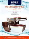 水切割机水刀机数控水切割机