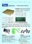 玻璃保护垫;玻璃防水标签