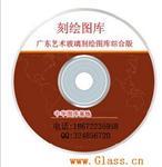 广东艺术玻璃刻绘图库综合版