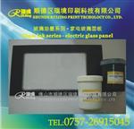 高温玻璃油墨、环保家具高温玻璃油墨-0757-26915045