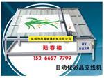 山东济南自动化彩晶立线机