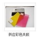 彩色夹胶玻璃PVB胶片