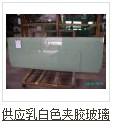 杜邦乳白PVB胶片