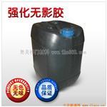 上海供应强化无影胶yzc88亚洲城官网胶水