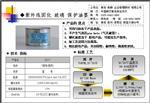 青岛新韩公司紫外线硬化玻璃保护油墨(适用于玻璃镜片加工)