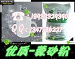 器皿/酒瓶/香水瓶/玻璃杯专用蒙砂粉