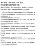 家电玻璃/建筑玻璃/钢化玻璃双沙龙国际网上娱乐设备/双边磨边