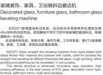 供应KTV玻璃装潢/卫浴镜/工艺玻璃加工的斜边机沙龙国际网上娱乐械