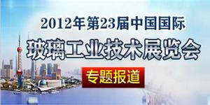 第二十三届中国国际玻璃展专题报道