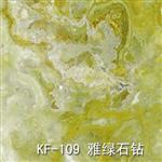 KF自然石纹膜夹胶玻璃夹层膜材料