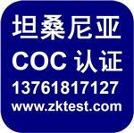 坦桑尼亞COC認證
