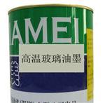 高温玻璃油墨高温钢化油墨调合油