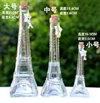 ZAKKA巴黎埃菲尔铁塔玻璃瓶子摆件收纳许愿瓶花插香水瓶