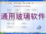玻璃生产管理软件